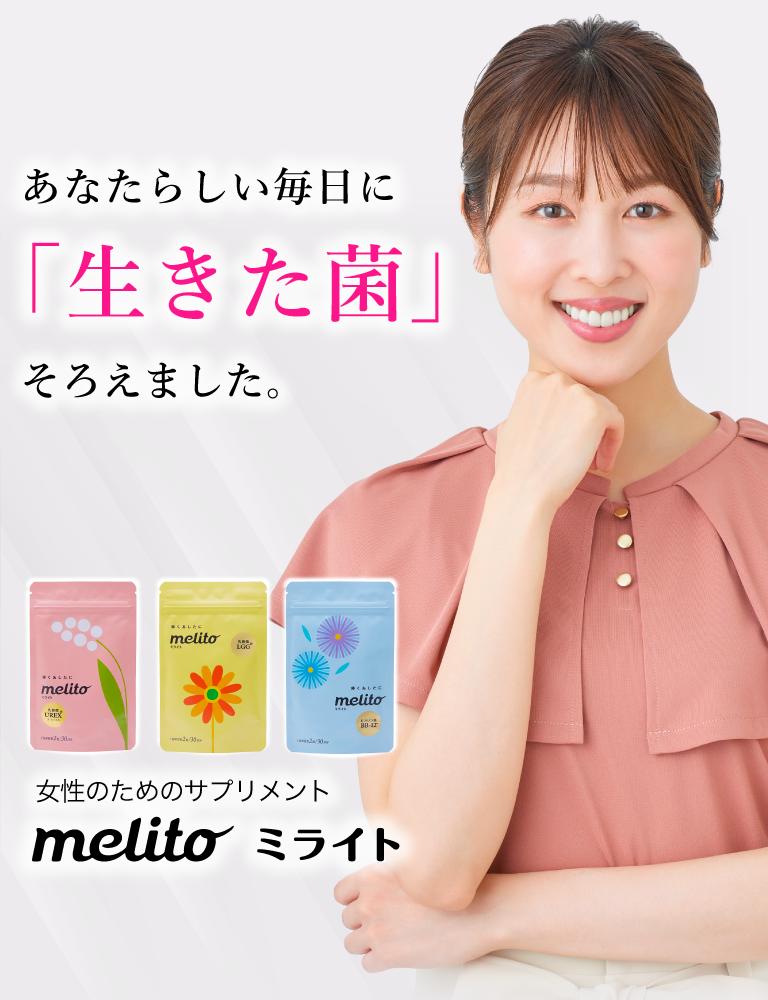 女性のためのサプリメント|melito公式ショップ